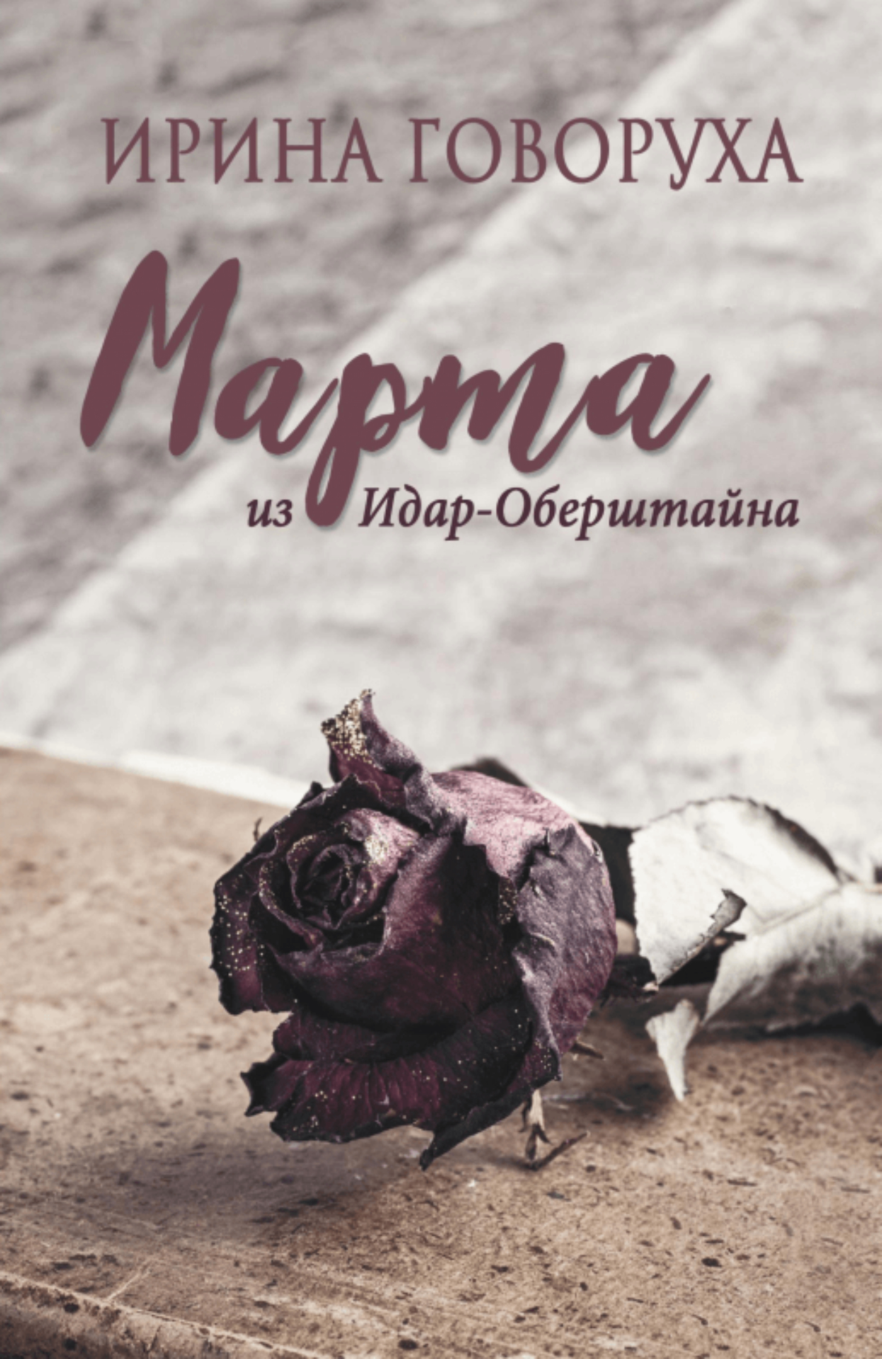 Редактирование рукописи романа